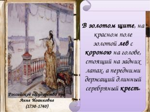 Российское государство при Анне Иоанновне (1730-1740) Анна Иоанновна 28янва