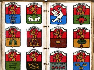 Символы Владимирской губернии Сiе внесено и во всҍ вновь сочиненные гербы въ