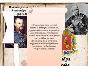 Владимирский герб при Александре Втором (1855-1881) Алекса́ндр II Освободи́т