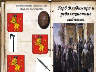 Герб Владимира и революционные события Исчезновение «креста» как символа гос