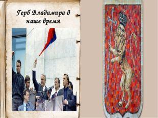 Герб Владимира в наше время В соответствии с решением Президиума Владимирско