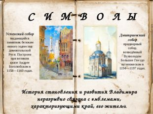 С И М В О Л Ы История становления и развития Владимира неразрывно связана с