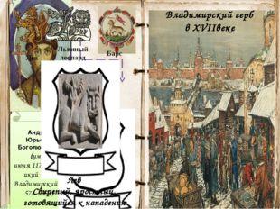 Андрей Юрьевич Боголю́бский (ум.29 июня1174)—великий князь Владимирский