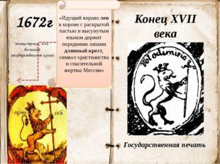 Алексей Михайлович Тишайший (19(29)марта1629— 29января (8февраля)1676