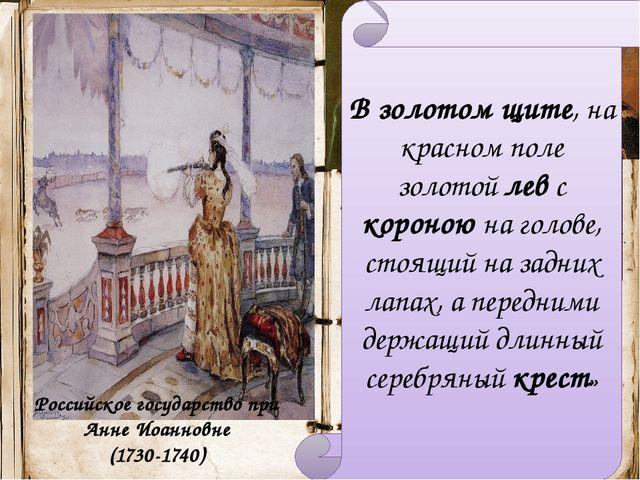 Российское государство при Анне Иоанновне (1730-1740) Анна Иоанновна 28янва...