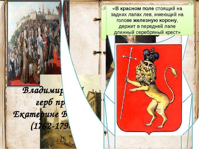 Владимирский герб при Екатерине Второй (1762-1796) 16 августа 1785г Екатерин...