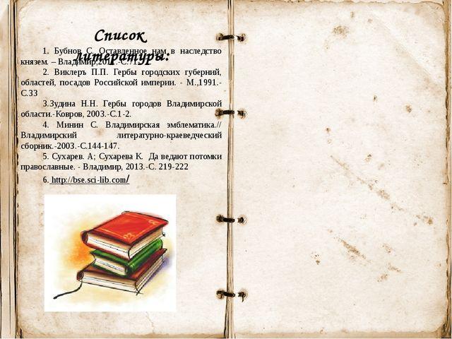 Список литературы: 1. Бубнов С. Оставленное нам в наследство князем. – Влади...