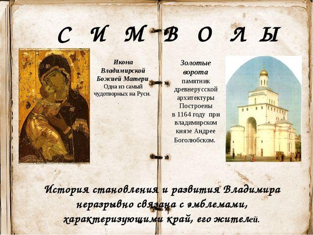 С И М В О Л Ы История становления и развития Владимира неразрывно связана с...
