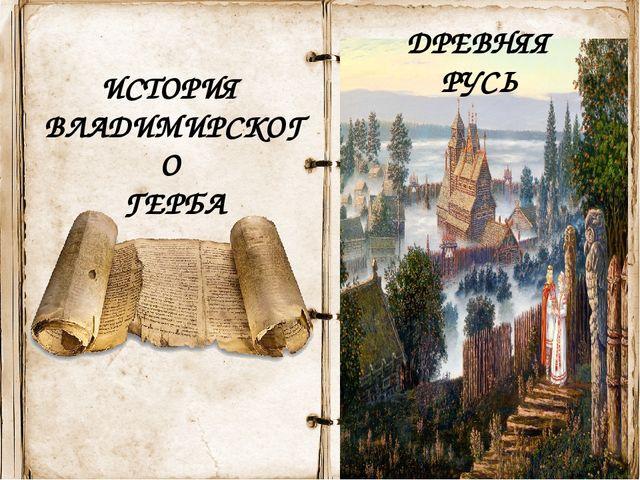 ИСТОРИЯ ВЛАДИМИРСКОГО ГЕРБА ДРЕВНЯЯ РУСЬ
