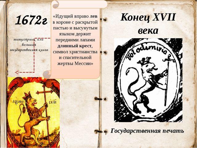 Алексей Михайлович Тишайший (19(29)марта1629— 29января (8февраля)1676...