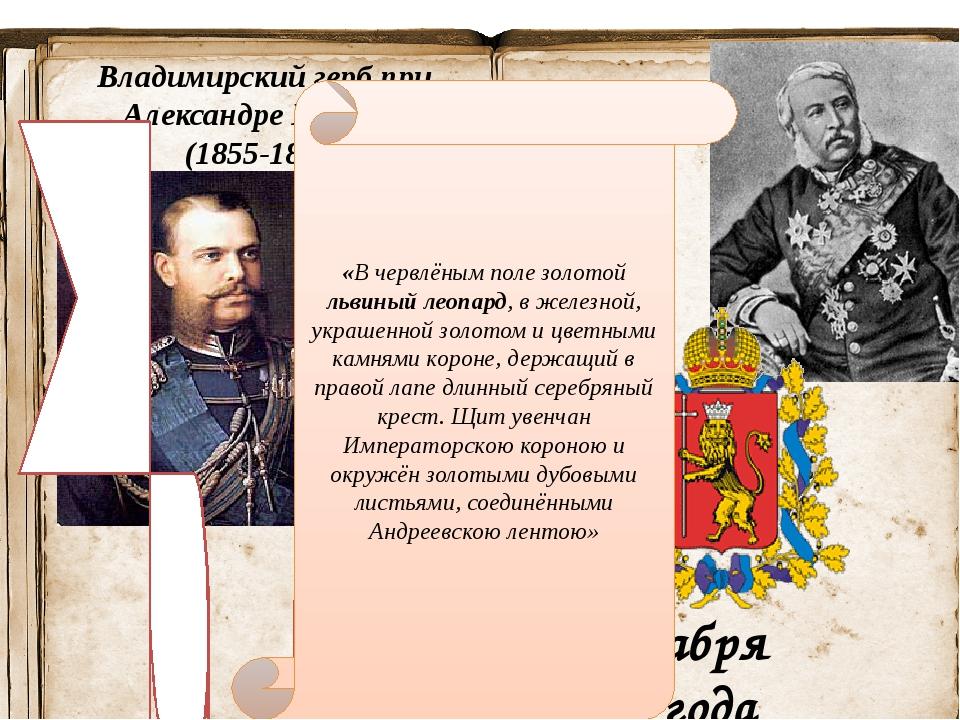 Владимирский герб при Александре Втором (1855-1881) Алекса́ндр II Освободи́т...