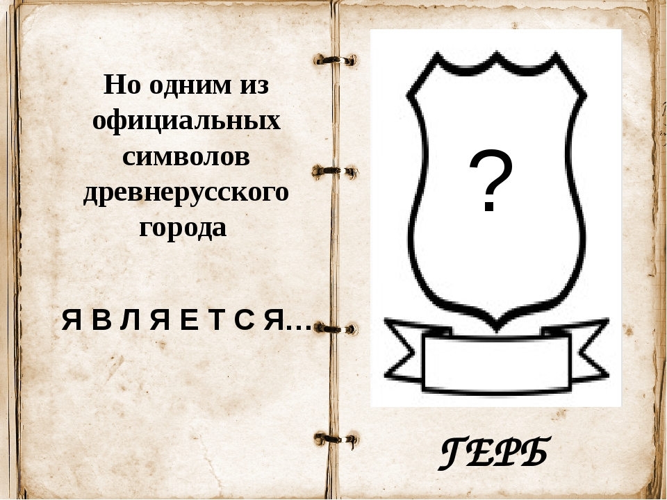 Но одним из официальных символов древнерусского города Я В Л Я Е Т С Я… ГЕРБ ?