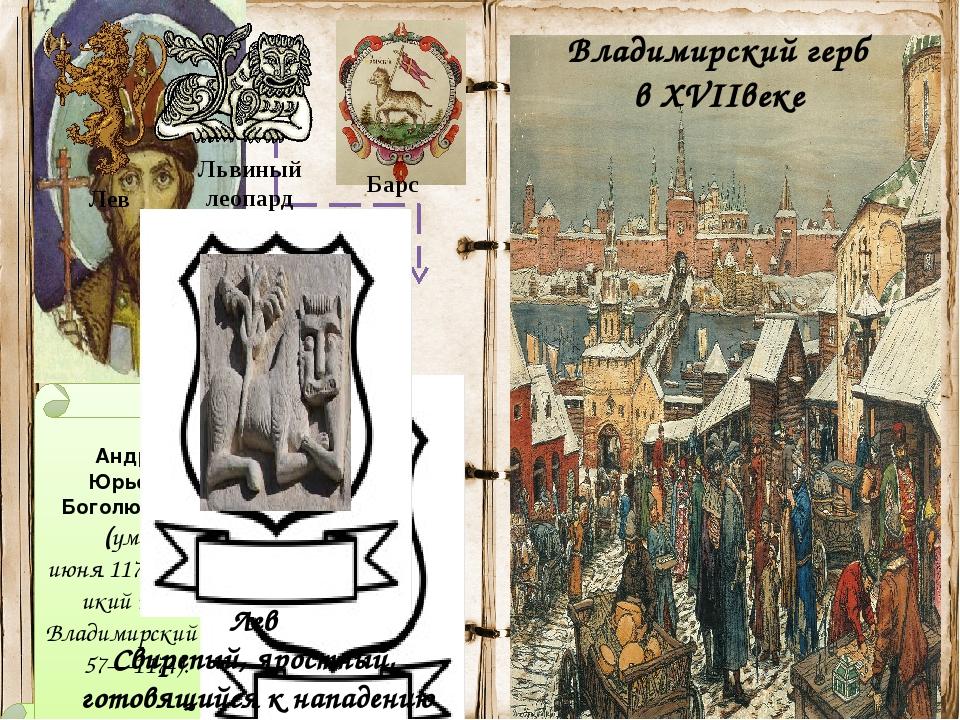 Андрей Юрьевич Боголю́бский (ум.29 июня1174)—великий князь Владимирский...