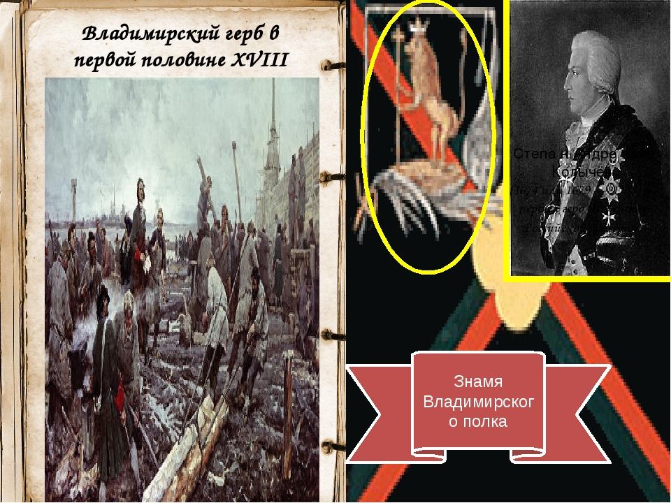 Владимирский герб в первой половине XVIII века Пётр I Великий (30мая [9июн...
