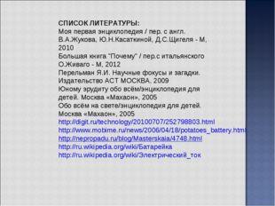 СПИСОК ЛИТЕРАТУРЫ: Моя первая энциклопедия / пер. с англ. В.А.Жукова, Ю.Н.Кас
