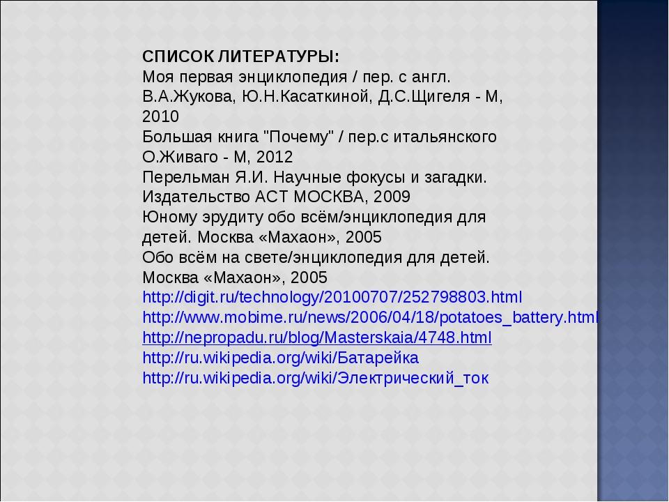 СПИСОК ЛИТЕРАТУРЫ: Моя первая энциклопедия / пер. с англ. В.А.Жукова, Ю.Н.Кас...