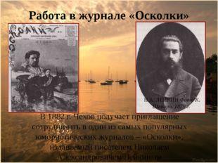 Н.А. ЛЕЙКИН Фото К. Шапиро. 1879 г. В 1882 г. Чехов получает приглашение сот