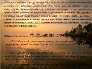 В русской и мировой культуре Чехов открыл такие горизонты, что без его творче