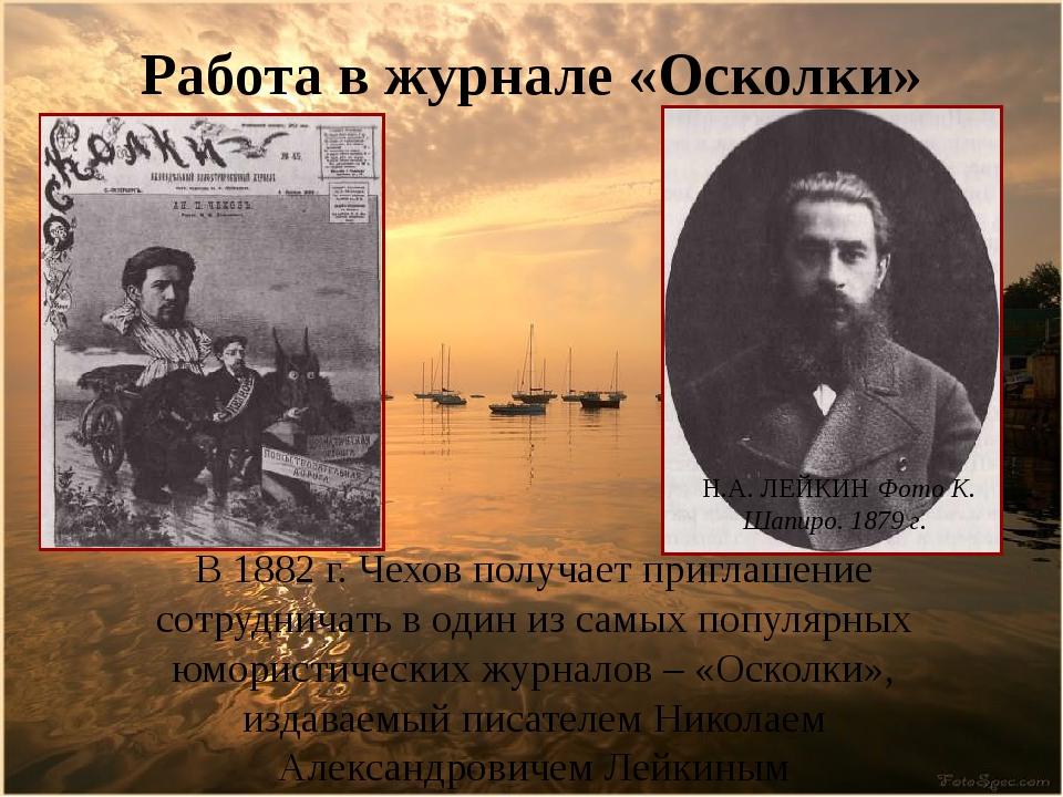 Н.А. ЛЕЙКИН Фото К. Шапиро. 1879 г. В 1882 г. Чехов получает приглашение сот...