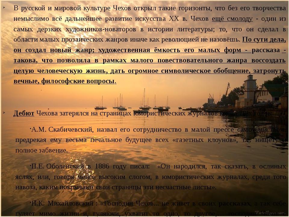 В русской и мировой культуре Чехов открыл такие горизонты, что без его творче...