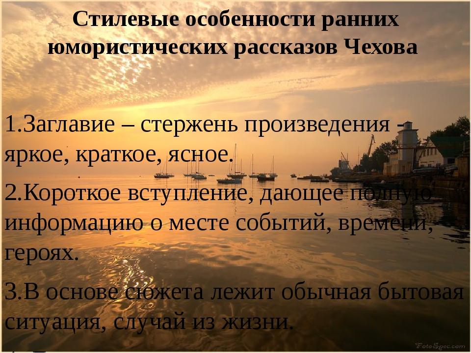 Стилевые особенности ранних юмористических рассказов Чехова 1.Заглавие – стер...