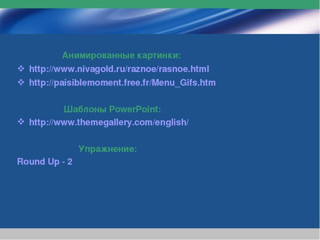 www.themegallery.com Company Logo Анимированные картинки: http://www.nivagold...