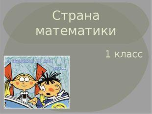 Страна математики 1 класс