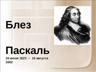 Блез Паскаль 19 июня 1623 – 19 августа 1662