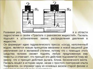 Развивая результаты исследований Стевина и Галилея в области гидростатики в