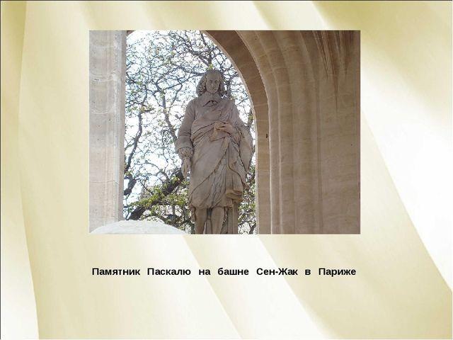 Памятник Паскалю на башне Сен-Жак в Париже