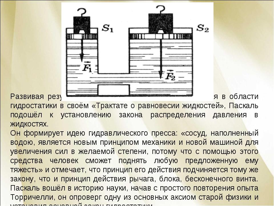 Развивая результаты исследований Стевина и Галилея в области гидростатики в...