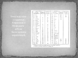 Впоследствии созданная Кириллом и Мефодием азбука была названа кириллицей.