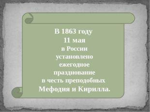 . В 1863 году 11 мая в России установлено ежегодное празднование в честь преп