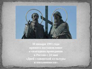 30 января 1991 года принято постановление о ежегодном проведении в России с