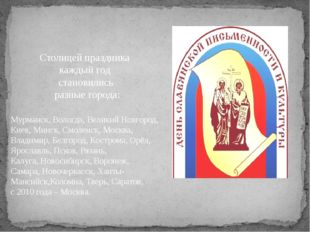 Столицей праздника каждый год становились разные города: Мурманск, Вологда,