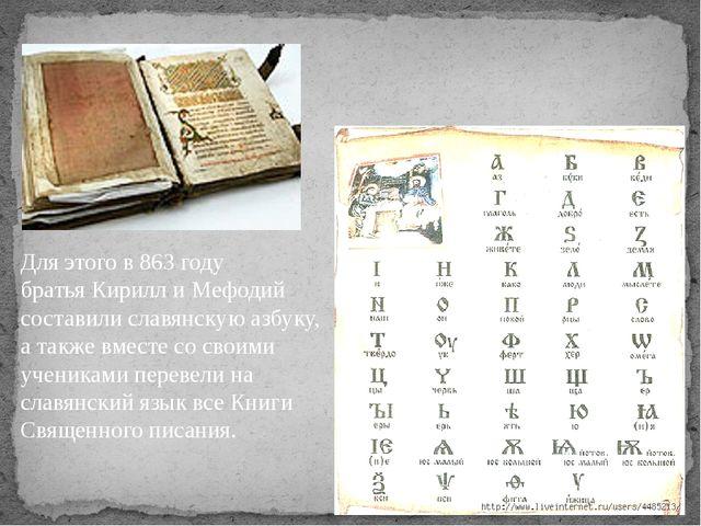 Для этого в 863 году братья Кирилл и Мефодий составили славянскую азбуку, а...
