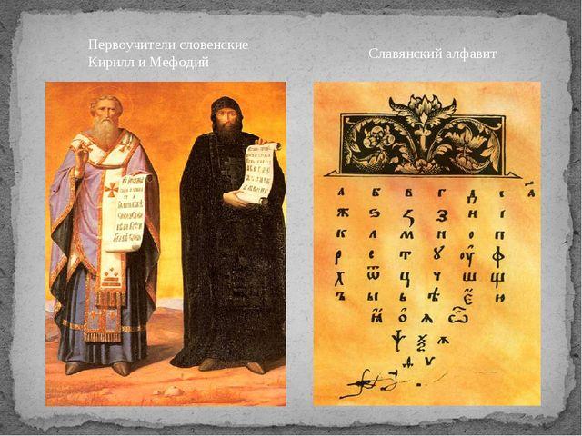 Первоучители словенские Кирилл и Мефодий Славянский алфавит