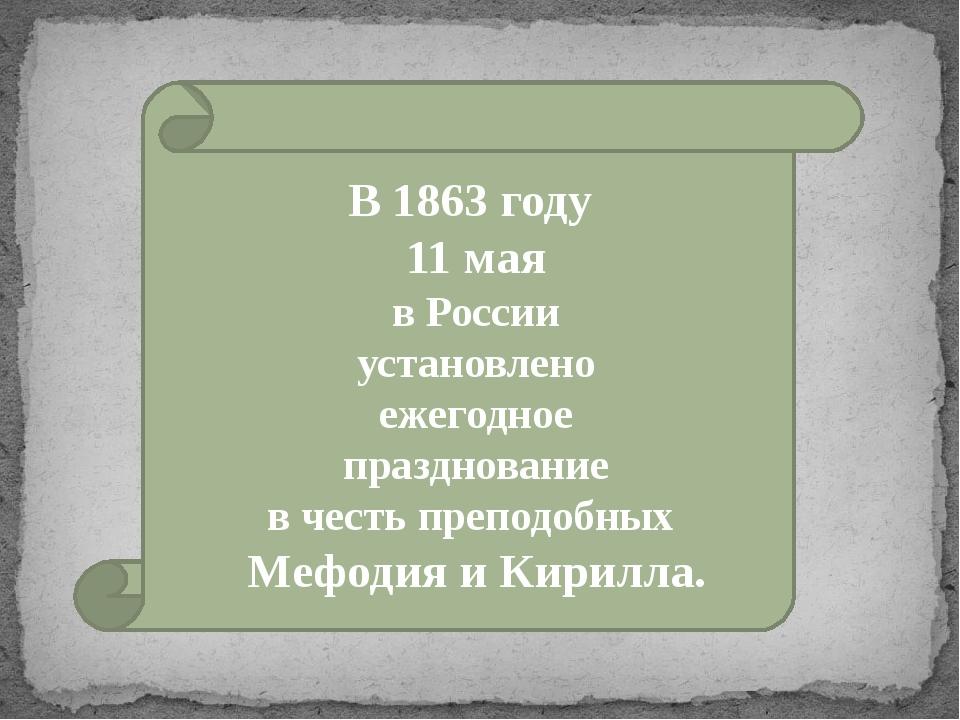 . В 1863 году 11 мая в России установлено ежегодное празднование в честь преп...