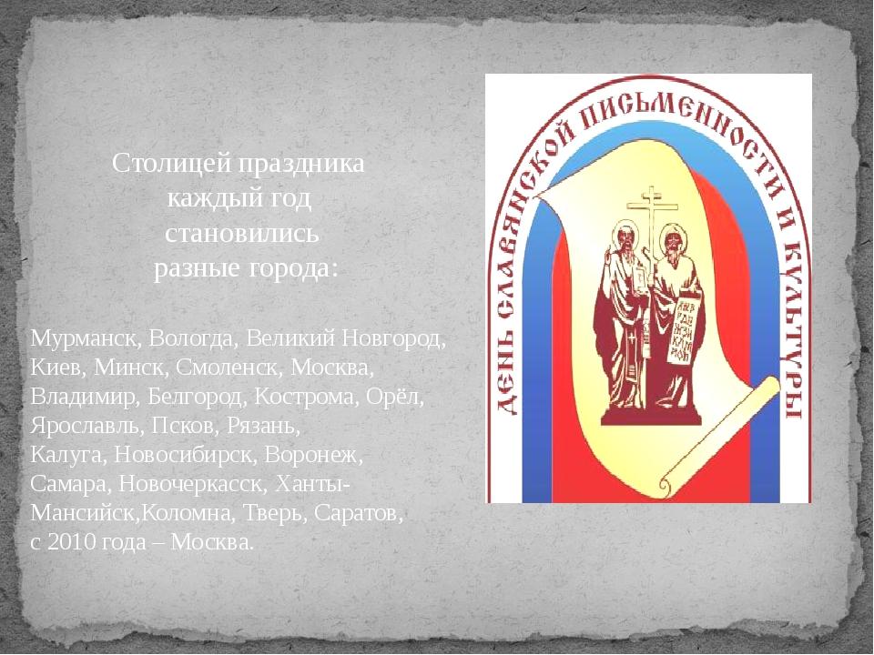 Столицей праздника каждый год становились разные города: Мурманск, Вологда,...
