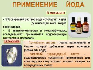 - 5 % спиртовой раствор йода используется для дезинфекции кожи вокруг поврежд