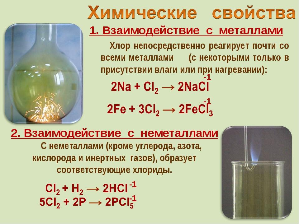 1. Взаимодействие с металлами Хлор непосредственно реагирует почти со всеми м...