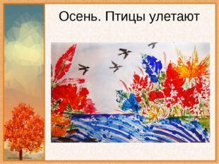 Осень. Птицы улетают