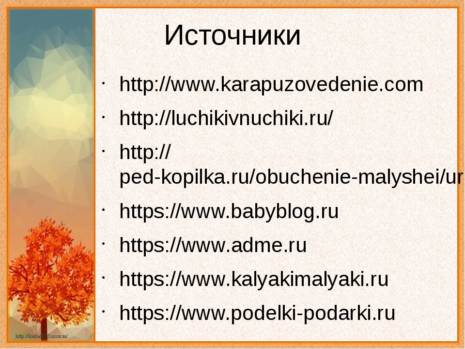Источники http://www.karapuzovedenie.com http://luchikivnuchiki.ru/ http://pe...