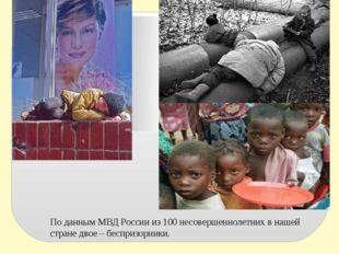 По данным МВД России из 100 несовершеннолетних в нашей стране двое – беспризо