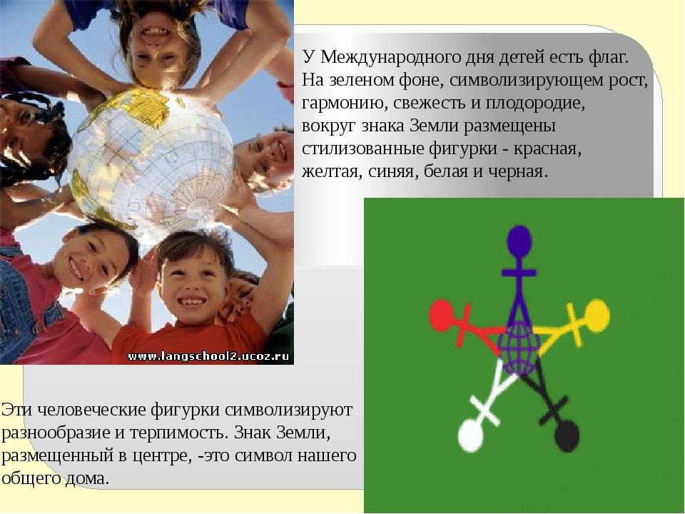 У Международного дня детей есть флаг. На зеленом фоне, символизирующем рост,...