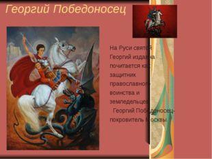 Георгий Победоносец На Руси святой Георгий издавна почитается как защитник пр