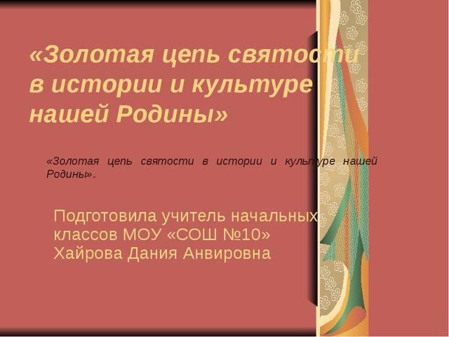 «Золотая цепь святости в истории и культуре нашей Родины» Подготовила учитель...