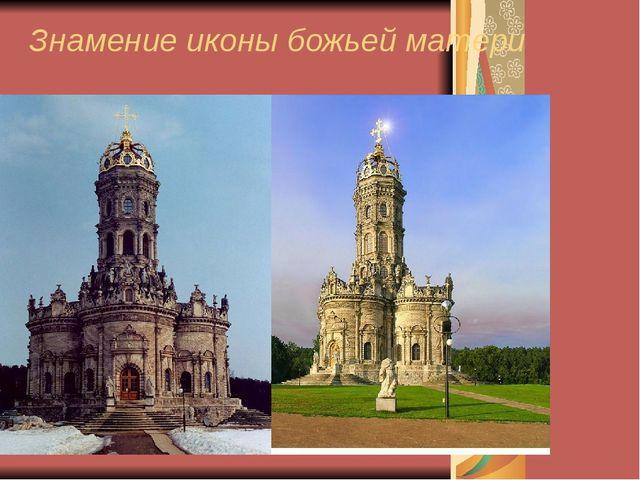 Знамение иконы божьей матери