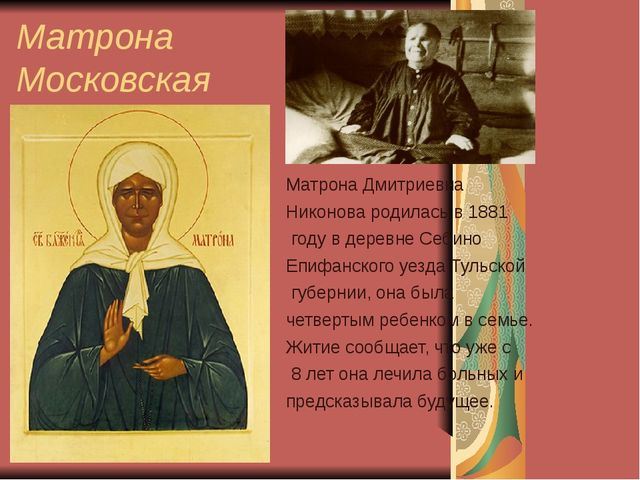 Матрона Московская Матрона Дмитриевна Никонова родилась в 1881 году в деревне...
