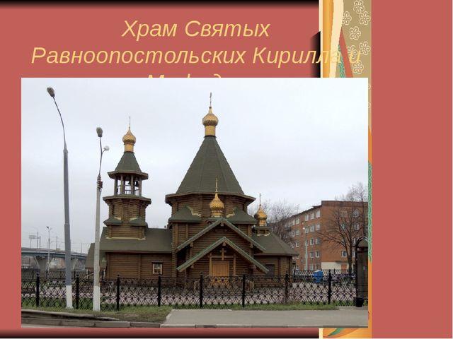 Храм Святых Равноопостольских Кирилла и Мифодия
